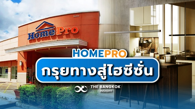 HomePro cover 01