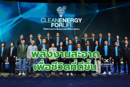 รูปข่าว กกพ. ชูแนวคิด 'CLEAN ENERGY FOR LIFE' – 'แกรมมี่' สานต่อ 'ไฟจากฟ้า' เพื่อ 77 โรงพยาบาล