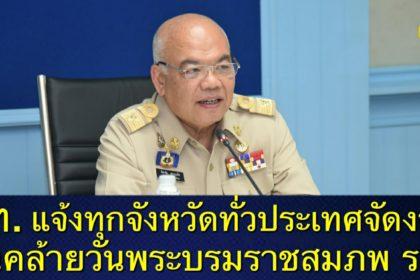 รูปข่าว 'มหาดไทย' แจ้งทุกจังหวัดทั่วประเทศ เตรียมจัดงาน 'วันพ่อ'