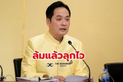 รูปข่าว รัฐบาลปลื้ม 'เอสแอนด์พี' มองไทยน่าเชื่อถือ ชี้ศก.โตปี 64 ตามแนวคิด 'ล้มแล้วลุกไว'