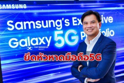 รูปข่าว 'สุพัฒน์ ลายระยะพงศ์' แม่ทัพซัมซุง กับภารกิจ ยึดแชมป์ สมาร์ทโฟน 5G