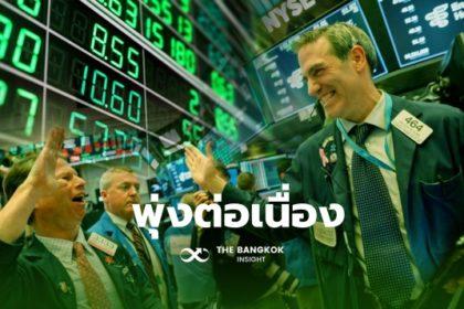 รูปข่าว 'ดาวโจนส์' ทะยานต่อเนื่อง พุ่งกว่า 100 จุด ขานรับความคืบหน้ามาตรการกระตุ้นเศรษฐกิจ