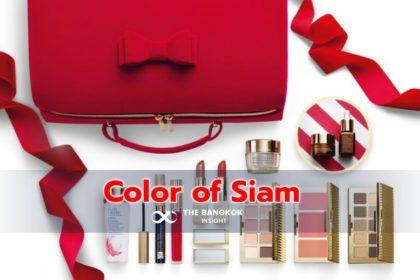 รูปข่าว 'สยามเซ็นเตอร์' จัด 'Color of Siam' ไอเท็มบิวตี้ฮอต ส่งความสุขปลายปี