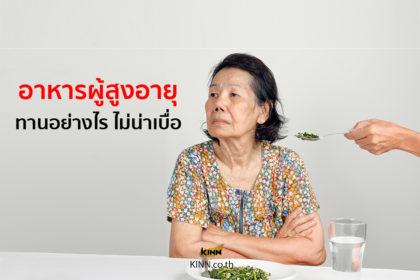 รูปข่าว อาหารผู้สูงอายุ ทานอย่างไร ไม่ให้น่าเบื่อ?