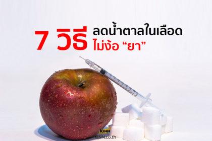 รูปข่าว เฉียบ! เปิด 7 วิธีลดน้ำตาลในเลือดไม่ง้อ 'ยา'