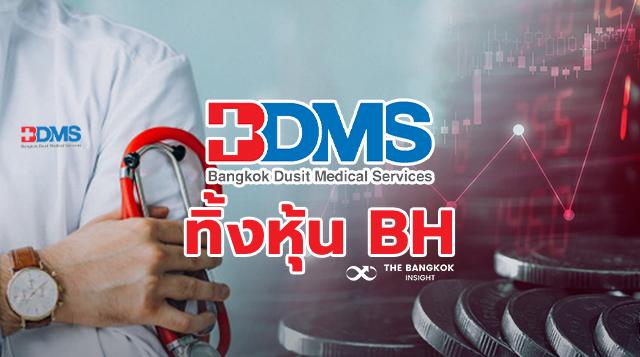 BDMS ทิ้งหุ้น BH