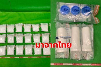 รูปข่าว มาจากไทย!! ฮ่องกงยึดยาไอซ์ส่งจากไทย มูลค่าร่วม 50 ล้านบาท