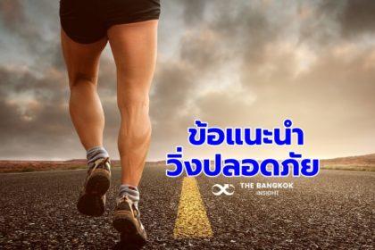 รูปข่าว นักวิ่งต้องรู้ 'วิ่งปลอดภัย' ต้องฟิตร่างกาย ย้ำผู้จัด ปฏิบัติเข้มตามมาตรฐานการวิ่ง