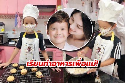 รูปข่าว เห็นแล้วหิว! ซาร่า ภูมิใจ น้องแม็กซ์เวลล์ สวมมาดเชฟตัวน้อย โชว์ฝีมือทำอาหาร