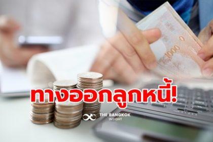 รูปข่าว ปรับโครงสร้างหนี้อย่างมีคุณภาพและยั่งยืน ทางออก 'ลูกหนี้' ในภาวะวิกฤติ
