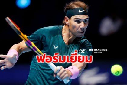 รูปข่าว 'นาดาล' ทุบ 'รูเบลฟ' ประเดิมชัยเทนนิส 'เอทีพี ไฟนอลส์'