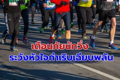 รูปข่าว เตือนภัย 'หัวใจกำเริบเฉียบพลัน' ทำ 3 นักวิ่งดับ เกิดได้ทุกที่ ทุกเวลา
