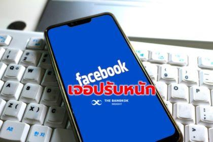 รูปข่าว เฟซบุ๊กอ่วม! เกาหลีใต้สั่งปรับกว่า 180 ล้าน แอบแชร์ข้อมูลผู้ใช้งาน