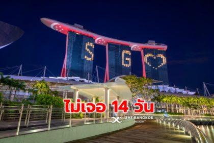 รูปข่าว สิงคโปร์เริ่มยิ้มออก! ไร้ผู้ป่วยโควิดใหม่ในประเทศ 14 วันติด ลั่นคุมระบาดในหมู่แรงงานได้แล้ว