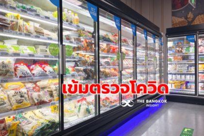 รูปข่าว 'จีน' ยกระดับตรวจ 'โควิด' บรรจุภัณฑ์อาหารนำเข้า รับมือระบาดรอบใหม่ในต่างแดน