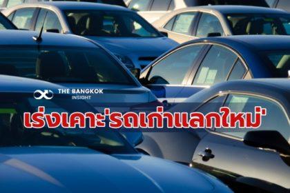 รูปข่าว สนมั๊ย! รถเก่าแลกรถใหม่ ชง ศบศ.ไฟเขียว 2 ธันวาคมนี้ เปิดเงื่อนไขเข้าร่วมโครงการ