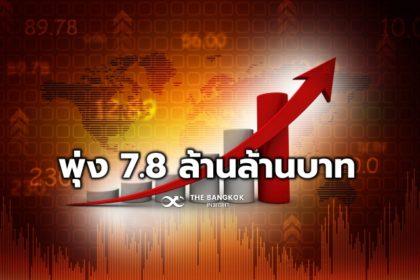รูปข่าว ราชกิจจานุเบกษา เผยแพร่ประกาศ หนี้สาธารณะไทย พุ่ง 7.8 ล้านล้านบาท