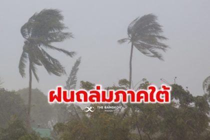 รูปข่าว พยากรณ์อากาศวันนี้ 29 พ.ย. 'ใต้' ระวังฝนถล่ม  'กทม.' อากาศเย็นลง