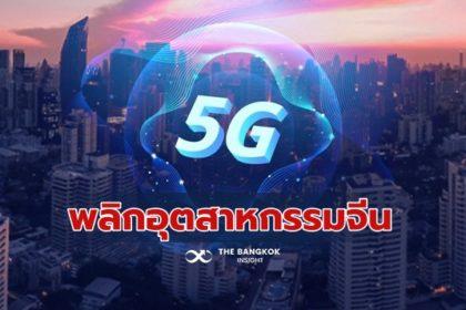 รูปข่าว '5G' ผสาน 'อินเทอร์เน็ตอุตสาหกรรม' สร้างโอกาสพลิกโฉมอุตสาหกรรมจีน