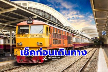 รูปข่าว น้ำท่วมยังไม่คลี่คลาย วันนี้ 'รถไฟสายใต้' ประกาศปรับแผน-งดเดินรถ 9 ขบวน