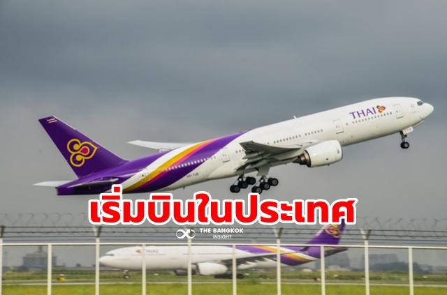 การบินไทย บินในประเทศ