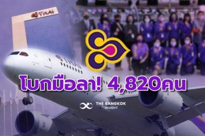 รูปข่าว โผล็อตแรก! การบินไทยอนุมัติ 4,820 คน เข้าโครงการ 'เออร์ลี่ รีไทร์'