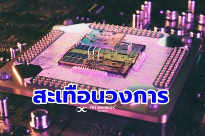 รูปข่าว จีนเปิดตัว 'คอมพิวเตอร์ควอนตัม' โว! ประมวลผลเร็วกว่าของ Google หมื่นล้านเท่า