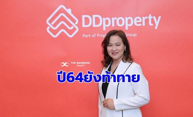 คุณกมลภัทร DDproperty 01 2 Re