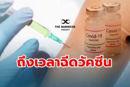 รูปข่าว ตามติดแผน 'ฉีดวัคซีนโควิด-19' ทั่วโลก 'รัสเซีย' สั่งเดินหน้าครั้งใหญ่สัปดาห์หน้า