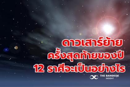 รูปข่าว ดาวเสาร์ย้าย 5 ธ.ค. ครั้งสุดท้ายของปี 12 ราศีจะเป็นอย่างไร เช็คด่วน!