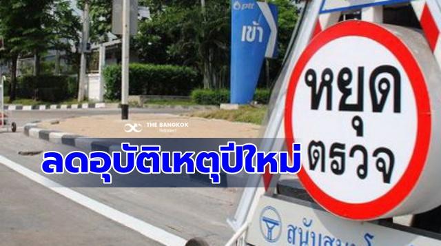 5 มาตรการเฝ้าระวังอุบัติเหตุปีใหม่
