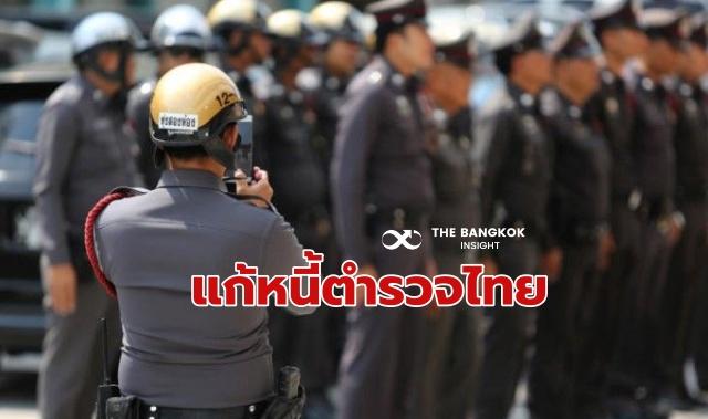 แก้หนี้ตำรวจ