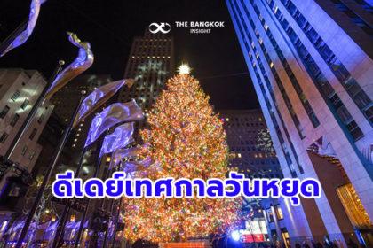 รูปข่าว นิวยอร์กเปิดไฟ 'ต้นคริสต์มาสยักษ์' ดีเดย์เริ่มเทศกาลแห่งวันหยุด