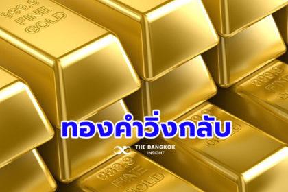 รูปข่าว ทองคำวิ่งกลับ ยืนเหนือ 1,800 ดอลลาร์ ขณะดาวโจนส์แกว่งใกล้ 30,000 จุด