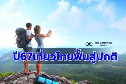 รูปข่าว ยังมีหวัง! คลังคาด นักท่องเที่ยวต่างชาติ ฟื้น 40 ล้านคนปี 67 'จีดีพี' พลิกบวกปีหน้า