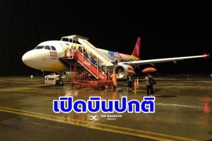 รูปข่าว เช้านี้ 'สนามบินนครศรีธรรมราช' เปิดให้บริการปกติ แต่ 'รถเล็ก'ผ่านเข้าออกไม่ได้