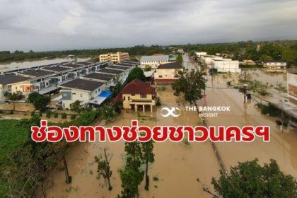 รูปข่าว หมอแล็บแพนด้า รวมทุกช่องทาง 'ช่วยเหลือน้ำท่วม' นครศรีธรรมราช ที่นี่!