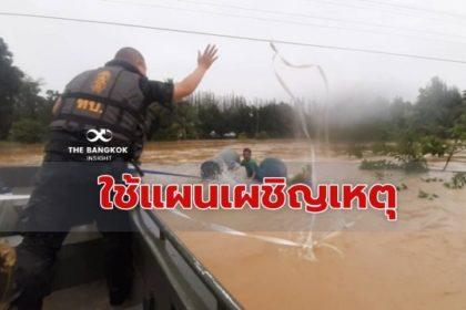 รูปข่าว มท.1 สั่งผู้ว่าฯระดมกำลังช่วยพื้นที่น้ำท่วมภาคใต้