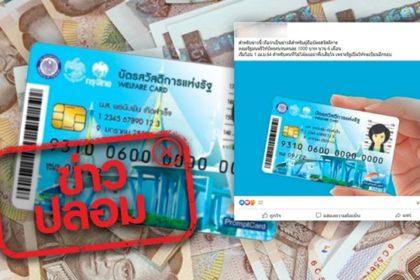 รูปข่าว อย่าแชร์ข่าวปลอม! ครม. อนุมัติจ่าย 'บัตรคนจน' เพิ่ม 1,000 บาท เดือน เม.ย. 64