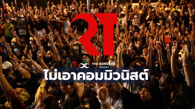คนไทยไม่เอา สาธารณรัฐ-คอมมิวนิสต์
