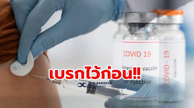 วัคซีนโควิด-19 รพ.วิภาวดีรังสิต
