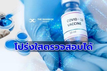 รูปข่าว คลายข้อสงสัย! สธ.ออกโรงยัน การจัดหาวัคซีน โปร่งใส ตรวจสอบได้ทุกขั้นตอน