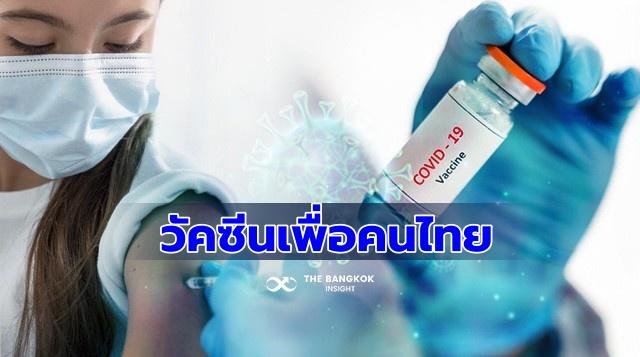 วัคซีนโควิด ๒๐๑๒๑๗
