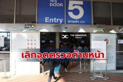 รูปข่าว สนามบินเชียงใหม่ เลิกจุดตรวจค้นทางเข้า ปรับวิธีเอ็กซเรย์สัมภาระ