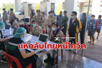 รูปข่าว คนไทยในเมียนมา หวาดโควิด แห่ขอกลับไทย นายกฯ เข้มสกัดลักลอบเข้าเมือง