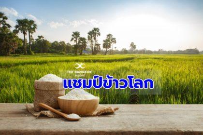 รูปข่าว 'บิ๊กตู่' ปลื้มหอมมะลิไทย ได้แชมป์ข้าวโลก ปี 2020