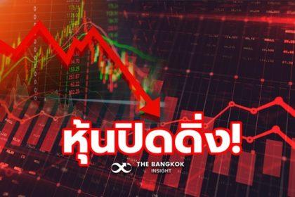 รูปข่าว หุ้นไทยปิดร่วง 15.63 จุด หลุด 1,500 จุด ต่างชาติเทขายพันล้าน!