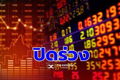 รูปข่าว หุ้นไทยวันนี้ปิดร่วง 6.87 จุด ต่างชาติขาย 2,095.75 ล้านบาท!