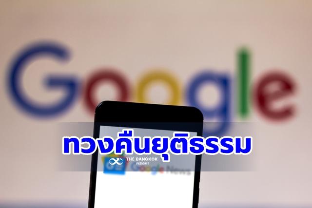 ออสเตรเลีย google facebook สำนักข่าว