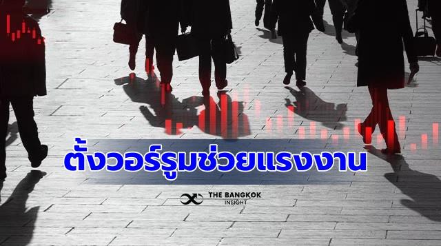 แรงงานพนักงานออฟฟิศไทยมีงานทำ ๒๐๑๒๒๓ 0